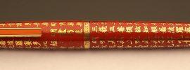 Pilot Buddhist Scripture Red Lacquer